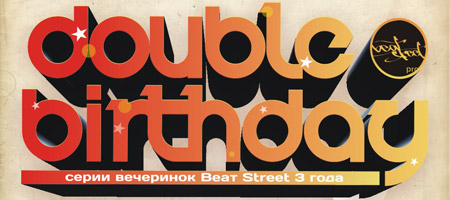 Beat Street «Double Birthday»