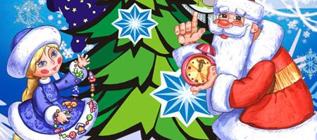Дед Снегур и Морозочка или новогодние тайны волшебного зеркала
