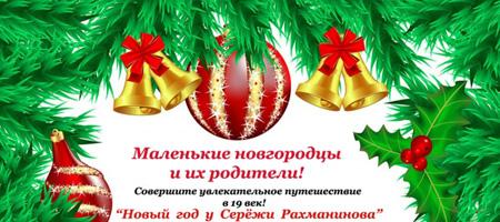 Новый год у Сережи Рахманинова