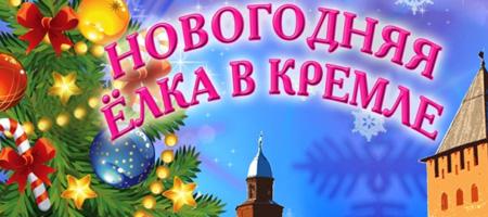 Новогодняя ёлка в Кремле
