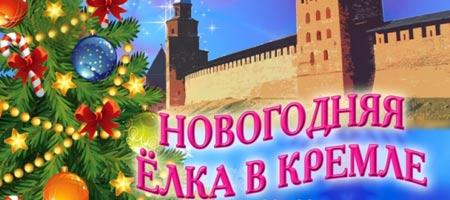 Новогодняя  ёлка в Кремле 2015