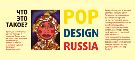 Pop Design Russia