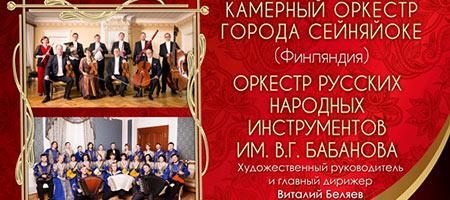 В ритме танго. Совместный проект Финляндия — Россия