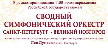Сводный симфонический оркестр Санкт-Петербург — Великий Новгород