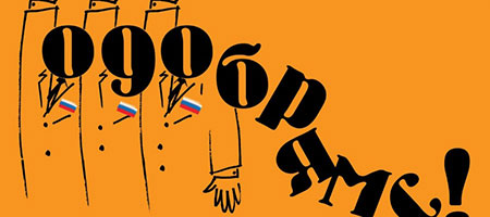 Петрыгин-Родионов Игорь. Художник может обидеть каждого