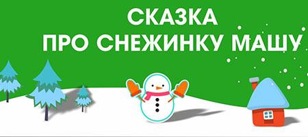 Сказка про снежинку Машу