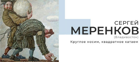 Меренков Сергей. Круглое носим, квадратное катаем