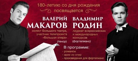 Макаров Валерий. Вокальный вечер