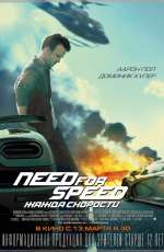 Постер Need for Speed: Жажда скорости / Need for Speed