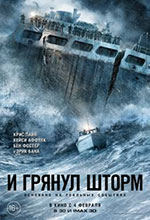 Постер И грянул шторм / The Finest Hours