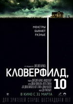 Постер Кловерфилд, 10 / 10 Cloverfield Lane