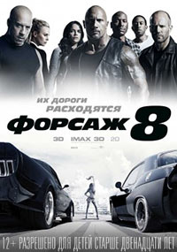 Постер Форсаж 8 / The Fate of the Furious