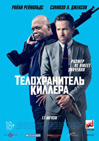 Постер Телохранитель киллера / The Hitman's Bodyguard