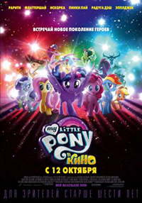 Постер My Little Pony в кино / My Little Pony: Der Film
