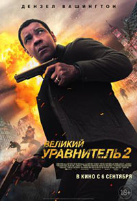 Постер Великий уравнитель 2 / The Equalizer 2