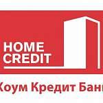 хоум кредит в лысково предложений продаже